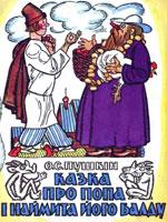 О.С.Пушкін. Казка про Попа і наймита його Балду