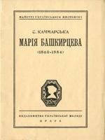 С. Качмарська. Марія Башкірцева
