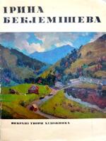 Ірина Беклемішева. Вибрані твори художника. Альбом
