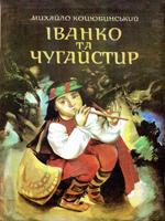 Михайло Коцюбинський. Іванко та Чугайстир