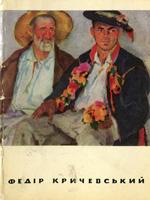 Федір Кричевський. Комплект листівок