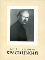 Фотій Красицький. Виставка творів, присвячена 100-річчю з дня народження. Каталог