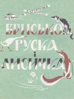 М. Підгірянка, Е. Козак. Брисько, Гуска і Лисичка