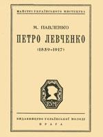 М. Павленко. Петро Левченко