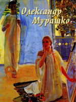 Олександр Мурашко. Твори з колекції Національного художнього музею України