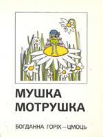Богданна Горіх-Цмоць. Мушка Мотрушка