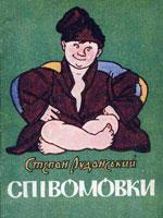 Степан Руданський. Співомовки