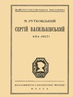 М. Рутковський. Сергій Васильківський