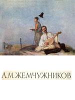 Л. І. Попова. Лев Жемчужников