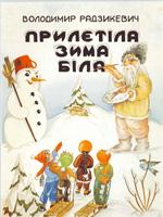 Володимир Радзикевич. Прилетіла зима біла