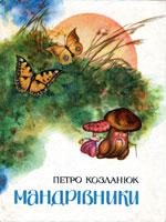 Петро Козланюк. Мандрівники