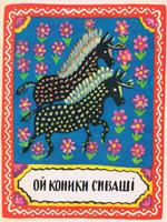 Ой коники сиваші. Українські народні дитячі пісеньки. Ілюстрації Марії Примаченко