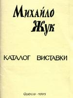 Книжкові обкладинки Михайла Жука. Каталог виставки