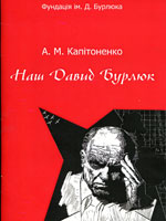 А. М. Капітоненко. Наш Давид Бурлюк
