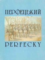 Леонід Перфецький: монографія. Редакція Святослава Гординського