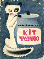 Майк Йогансен. Кіт Чудило