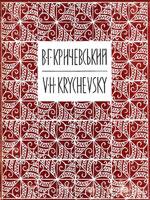 Вадим Павловський. Василь Григорович Кричевський. Життя і творчість. Монографія