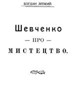Богдан Лепкий. Шевченко про мистецтво