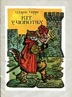 Шарль Перро. Кіт у чоботях. Ілюстрації Георгія Малакова