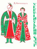 Катерина Антонович. Український одяг. Історичні замітки
