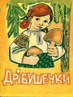 Микола Лисич. Дрібушечки