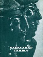 Олександр Ганжа. Альбом