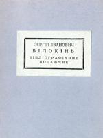 Сергій Білокінь. Бібліографічний покажчик