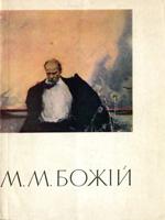 Ф. Шапошников. Михайло Божій