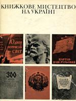 О. Овдієнко. Книжкове мистецтво на Україні (1917 - 1974)