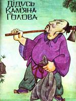 Дідусь Кам`яна Голова. Китайські народні казки