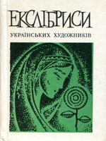 Екслібриси українських художників