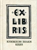 Книжкові знаки киян