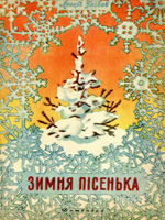 Леонід Глібов. Зимня пісенька. Вірші