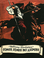 Володимир Голобуцький. Гомін, гомін по діброві. Історичні розповіді про запорізьких козаків