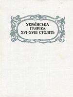 Д. В. Степовик. Українська графіка XVI-XVIII cтоліть. Еволюція образної системи