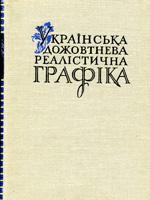 В. Касіян, Ю. Турченко. Українська дожовтнева реалістична графіка
