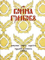 Война Грибов. Репринтное издание 1909 года