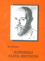 Ніл Хасевич. Найживіша галузь мистецтва