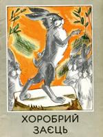 Хоробрий заєць. Таджицькі народні казки