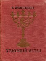 П. Жолтовський. Художній метал. Історичний нарис