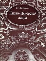 С. К. Килессо. Киево-Печерская Лавра