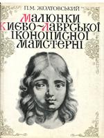 П. М. Жолтовський Малюнки Києво-Лаврської іконописної майстерні. Альбом-каталог