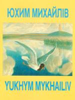 Юхим Михайлів: його життя і творчість