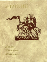Г. Н. Логвин. З глибин. Давня книжкова мініатюра 11-18 століть