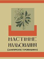 Євгенія Берченко. Настінне малювання українських хат та господарських будівель при них. Дніпропетровщина