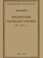 Микола Макаренко. Орнаментація української книжки 16-17 століть