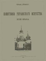 Николай Макаренко. Памятники украинского искусства XVIII века