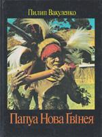 Пилип Вакуленко. Папуа Нова Гвінея