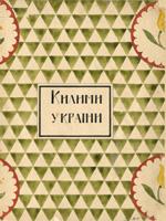 Володимир Пещанський. Давні килими України