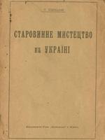 К. Щироцький. Старовинне мистецтво на Україні